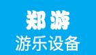 游乐设备|儿童游乐设备厂|郑州游乐设备有限公司