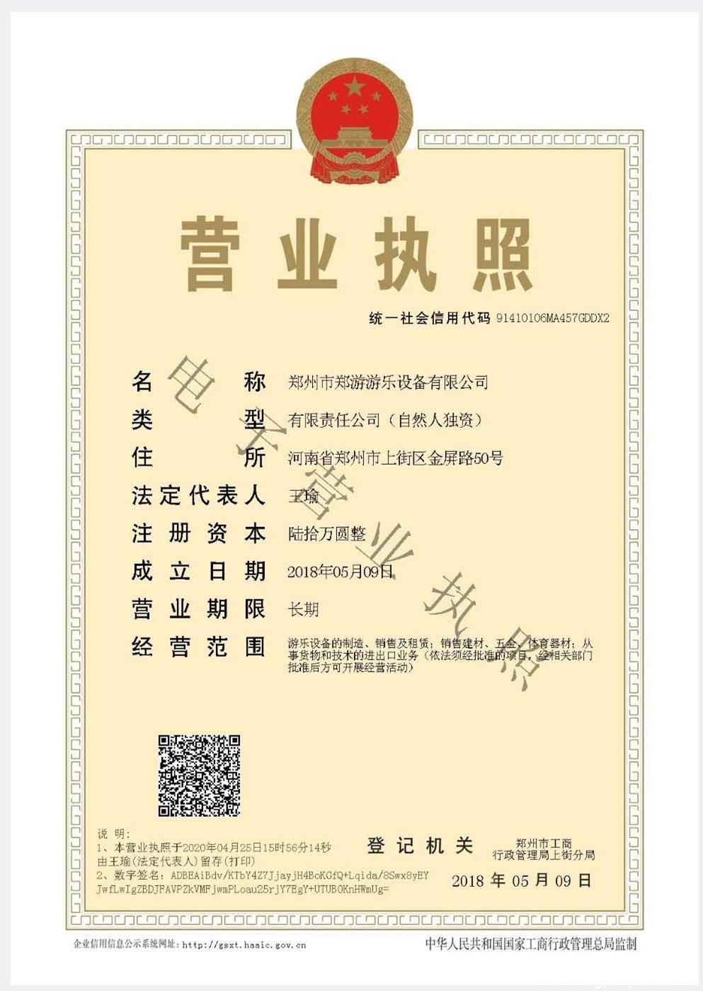 公司电子营业执照